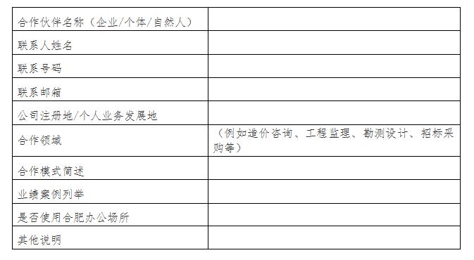 安徽大別山工程咨詢有限公司合作伙伴招募公告